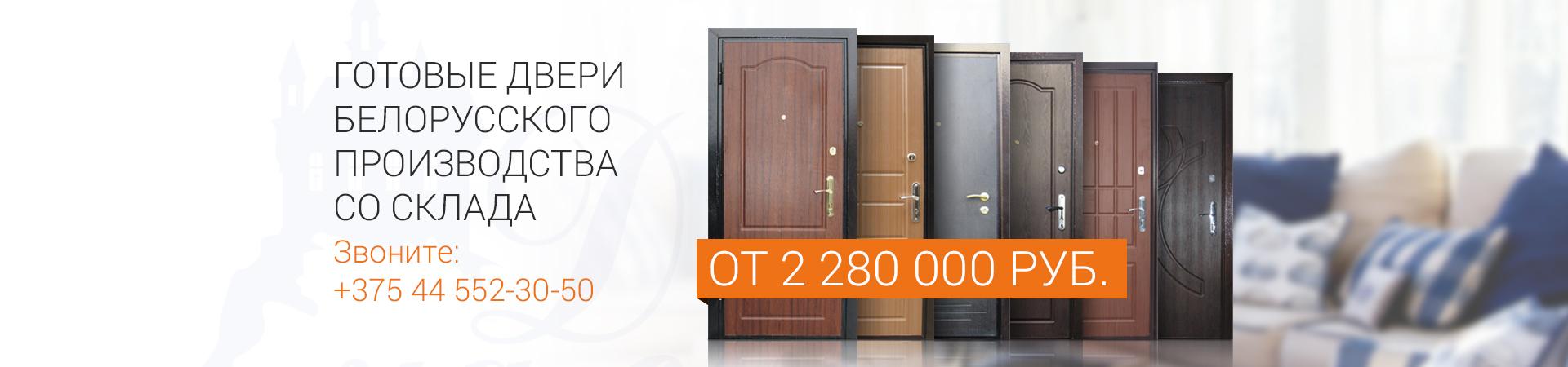 Готовые двери Белорусского производства со склада